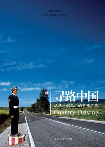 Country Driving 寻路中国